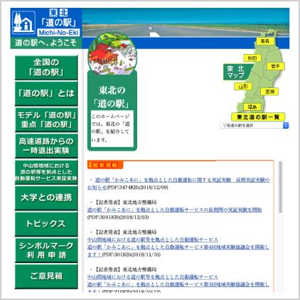 東北の道の駅情報